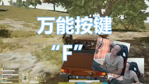 绝地求生 拉风龙:教你如何从车窗探头