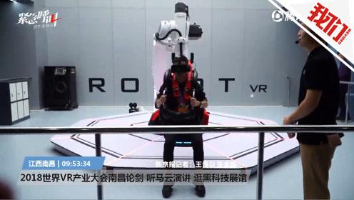 直播回看:2018世界VR产业大会南昌论剑