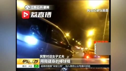 孕妇开车被追尾 丈夫掏出棒球棍砸后车