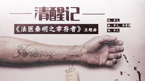 《法医秦明之幸存者》饭制原声主题曲MV《清醒者》