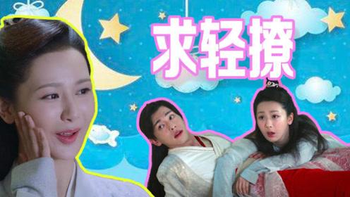 《香蜜沉沉》杨紫教科书版撩汉四大定律,高甜秘籍来了!