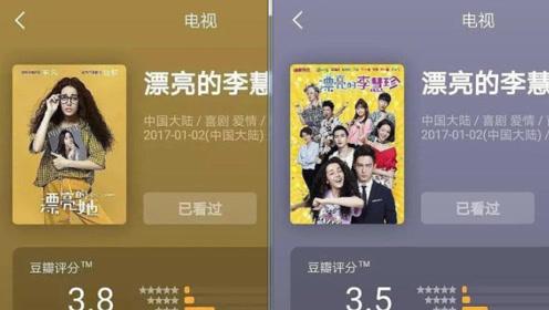 《漂亮的李慧珍》豆瓣换群体封面 网友:奖迪丽热巴拿,锅大家背?