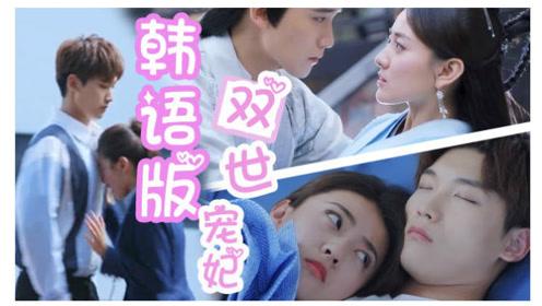 用韩剧《鬼怪》看《双世宠妃2》简直不要太搭,坦诚夫妇又虐又甜