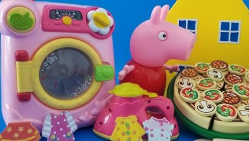 小猪佩奇手工制作披萨和自动洗衣机玩具