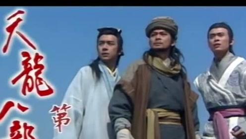 黄日华陈浩民樊少皇版《天龙八部》片尾曲《难念的经》