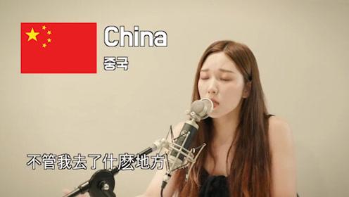 韩国美女用八国语言翻唱《Havana》