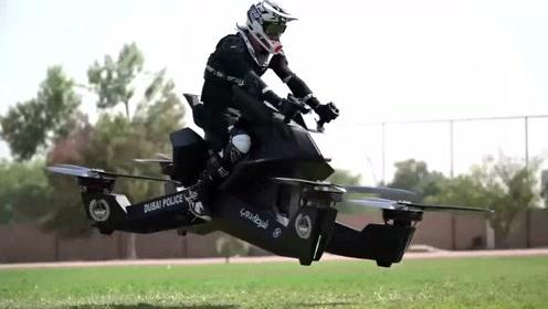 """迪拜警察骑""""飞行摩托车"""" 以便从空中打击罪犯"""