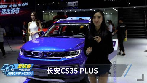 务实的家用小型SUV 广州车展体验长安CS35 PLUS