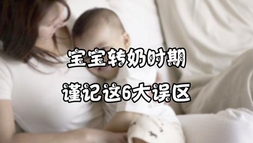 宝宝在转奶时期,要谨记这6大误区