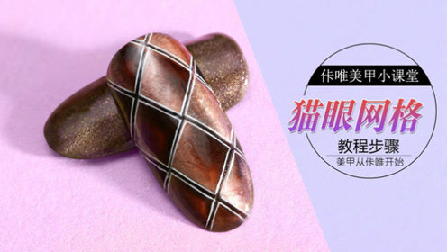 No.109期#甲油胶视频教程:美甲款式猫眼格纹的详细制作