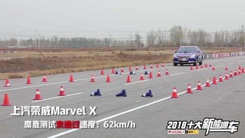 2018年度十大新能源车——荣威Marvel X 性能测试视频