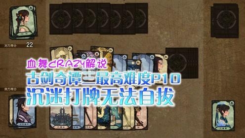 血舞Crazy古剑奇谭三最高难度10 沉迷打牌无法自拔