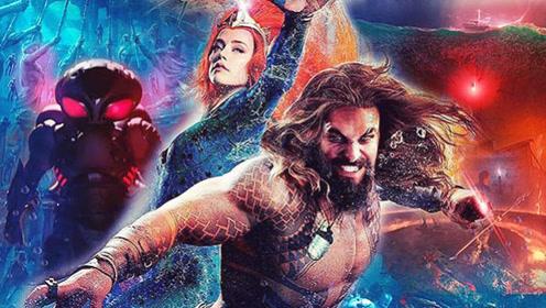 《海王》观影前瞻:十个知识点让你看懂DC最man超级英雄