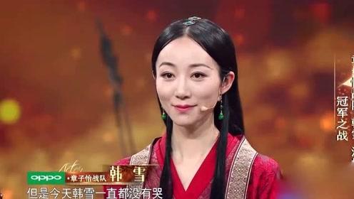 《我就是演员》韩雪夺冠  章子怡成大赢家