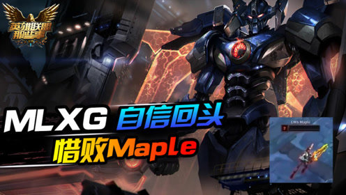 英雄联盟:18全明星SOLO mlxg自信回头错失机会败给Maple