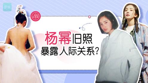 综艺-杨幂旧照暴露娱乐圈人缘秘密,杨丽萍背影宛如18岁少女