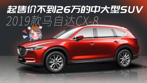 起售不到26万的中大型SUV 2019款马自达CX-8车型解析