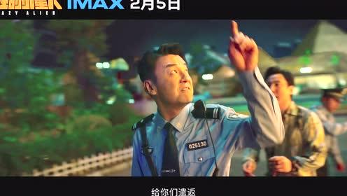 IMAX《疯狂的外星人》预告来袭 爆笑贺岁