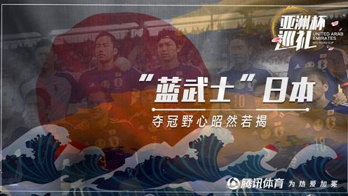 """亚洲杯巡礼:""""蓝武士""""日本 亚洲之光冲击第五冠"""