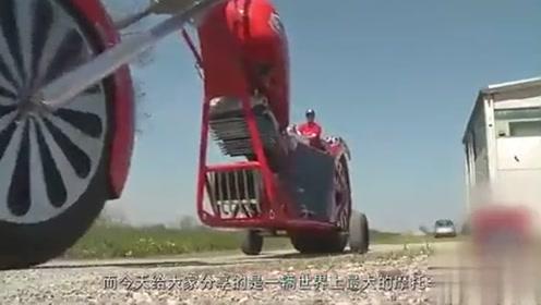世界最大的摩托车,高.米,长米,上下车全靠梯子!