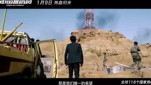 《中国推销员》终极预告 打造超燃视觉新体验