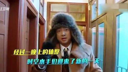 二十四小时 吴磊徐峥遭黑衣人绑架,徐峥队默契值为0!