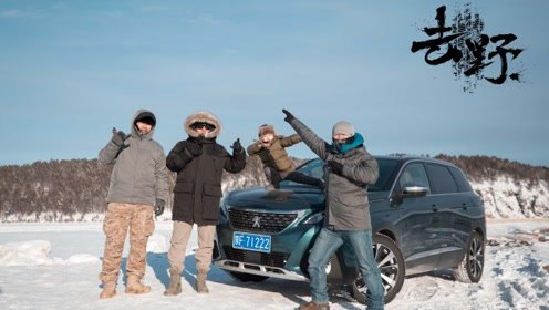 去野:穿越大兴安岭奔向中国北极-下集-花絮