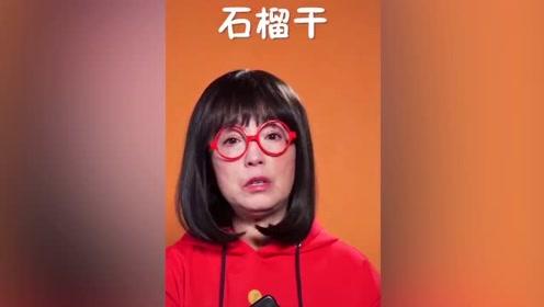 """石榴姐拍短视频追赶潮流 分享搞笑段子成超级大""""网红"""""""