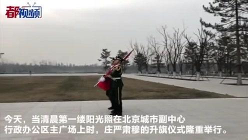 北京城市副中心行政办公区举行升旗仪式