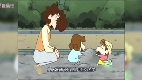 小葵拥有一个小伙伴新子,一个神秘的女孩子.