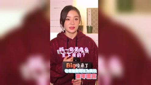 令袁姗姗王鹤棣当真的童年谎言是什么?