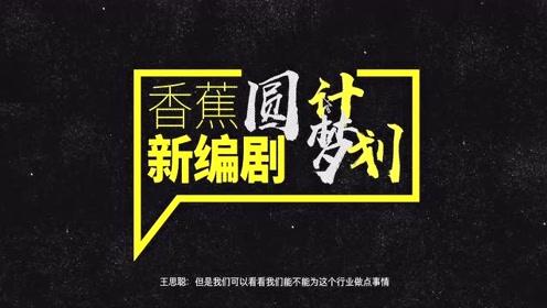 """《香蕉新编剧圆梦计划》""""逐梦""""宣传片,笔给你你来写"""