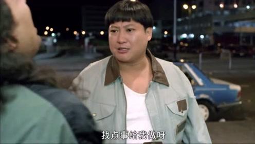 劫匪打劫不仅没有发财,还遇到胖子和光头佬两个便衣,太倒霉了