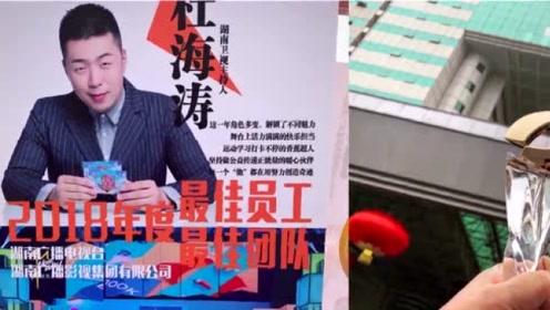 杜海涛获最佳员工何炅送祝福 称与沈梦辰录节目很幸福