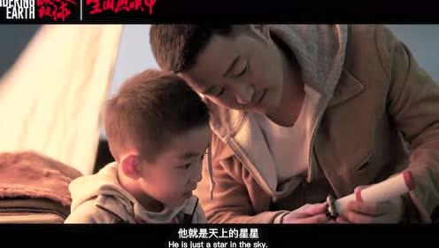 《流浪地球》杨宗纬献唱推广曲《星》,细腻歌声动人演绎父子情