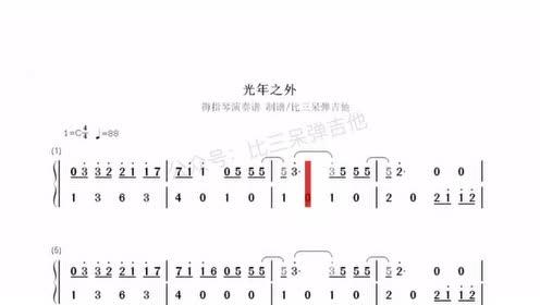 光年之外简谱 拇指琴卡林巴琴曲谱 比三呆弹吉他图片