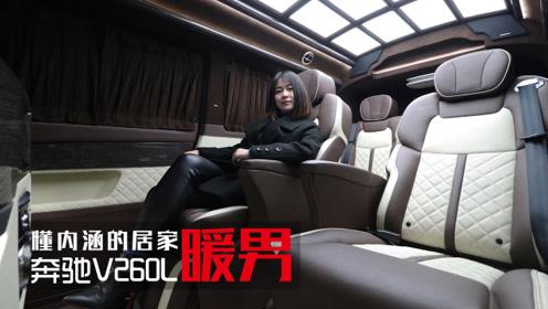 车小妖撩车-7座奔驰,看内饰像几百万的车,落地比埃尔法还便宜!