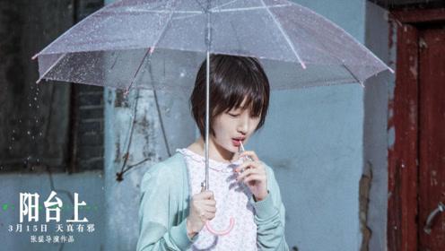 """《阳台上》""""复仇""""版剧情预告 周冬雨挑战低智角色遭复仇跟踪"""