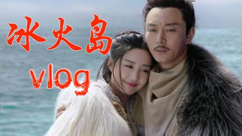 《倚天》殷素素vlog之十年冰火岛,对江湖说再见!