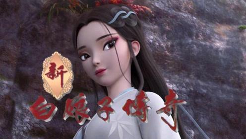 《白蛇:缘起》致敬《新白娘子传奇》经典片头