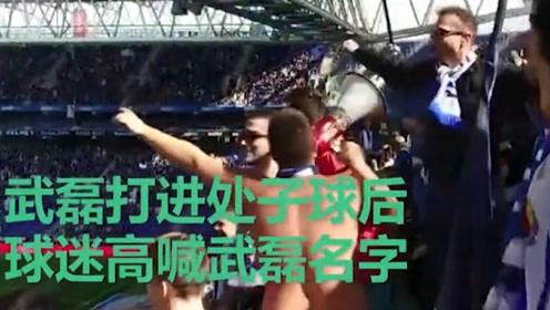 运动员武磊打进处子球征服主场观众,球迷看台高喊武磊,场面火爆!