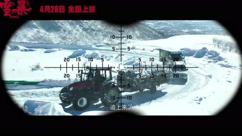 《雪暴》定档预告 张震领衔倪妮廖凡雪中夺金