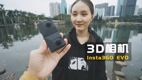这 3D 相机竟然让妹子惊呼!Insta360 EVO 上手