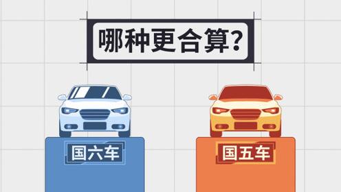 国六即将落地,降价国五车能买吗?抄底前你得知道这些