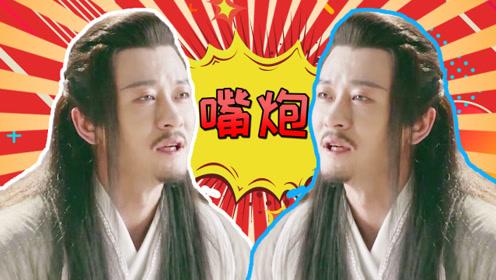 《新倚天》最强嘴炮王杨逍上线,社会我逍哥,人狠话还多