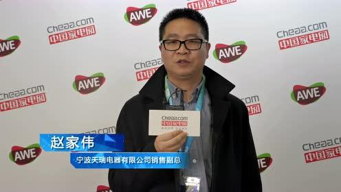 中国家电网 高端访谈集锦4