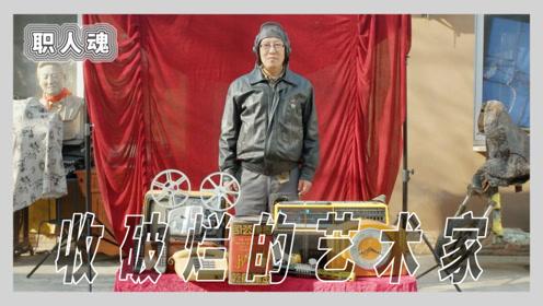 收破烂也能成艺术家?45岁大叔旧物藏品堆满北京8间房,价值百万