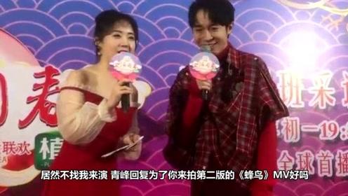吴青峰MV上线调侃江疏影:下次我演峰你演鸟
