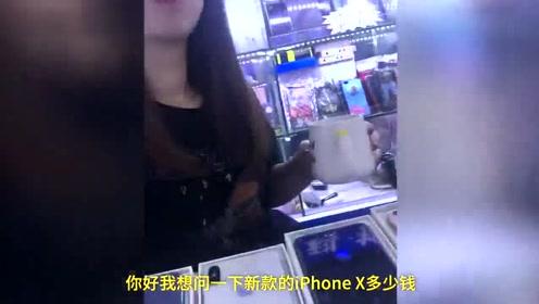 苹果新机发售,老款iPhoneX更好卖了