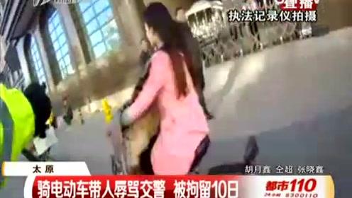 太原:骑电动车带人辱骂交警 被拘留10日